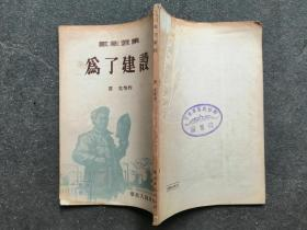 为了建设-戏剧选集  1954年1版1印
