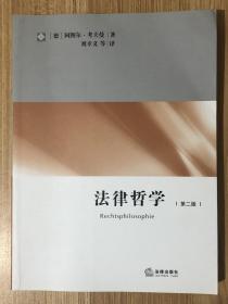 法律哲学(第二版)Rechtsphilosophie 9787511821713