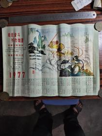 平凉银行七七年年历画