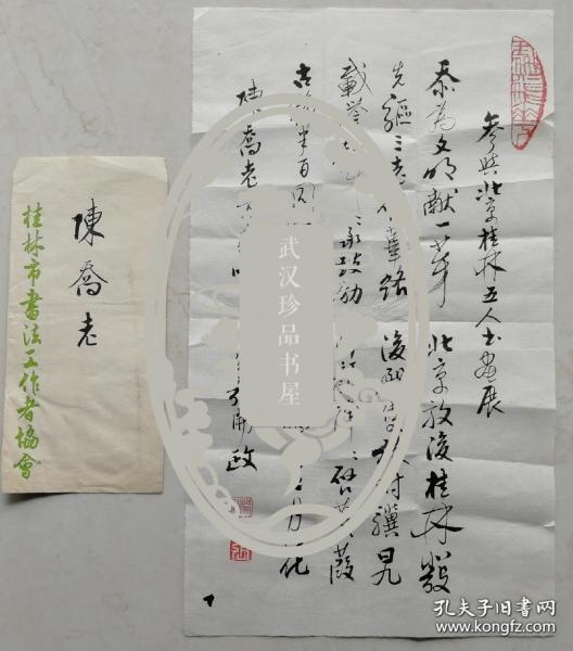广西书协副主席、桂林市书协主席,桂林市人大常委会副主任、桂林诗词学会常务顾问,著名书法家,诗人张开政毛笔宣纸钤印信札及实寄封