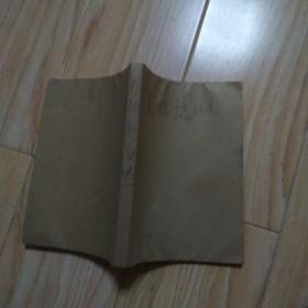 彭德怀自述  包有书皮,自然旧   包邮挂