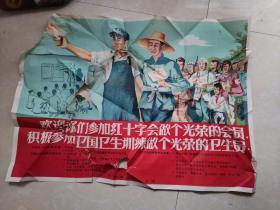 江西省红十字会文革宣传画(对开)