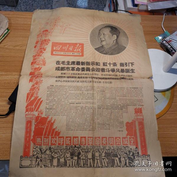 四川日报(1968年5月8日)