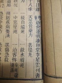 福阴录  光绪六年刊  内含万应良方