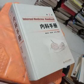 内科手册(第7版)