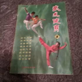 武术健身 杂志1982年总第2期(8品有二钉孔1982年5月1印16开64页目录参看书影)50974