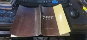 中国医学百科全书——微生物学(82年一版一印)  包邮挂费