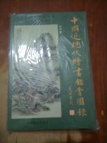 中国近现代绘画鉴赏图录(近代卷)