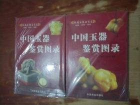 中国玉器鉴赏图录(上下)