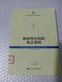 吉林大学哲学社会科学学术文库:相对所有权的私法逻辑
