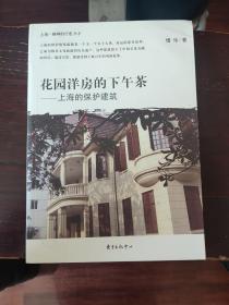花园洋房的下午茶——上海的保护建筑 上海·精神的行走书系