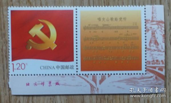 2011年党旗个性化邮票附票有《唱支山歌给党听》歌曲 边纸上有延安宝塔山图