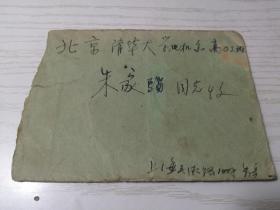【实寄封】1960年 上海 致 北京清华大学 实寄封一枚 两邮戳基本清晰 贴特38金鱼(12-7)望天鱼8分邮票一枚