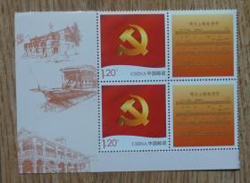 2011年党旗个性化邮票附票有《唱支山歌给党听》歌曲 边纸上有一大遵义会址图