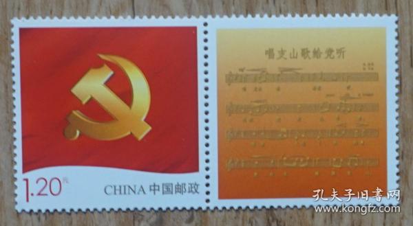 2011年党旗个性化邮票附票有《唱支山歌给党听》歌曲