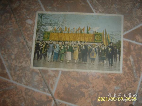 明信片 庆祝广西僮族自治区成立的游行队伍