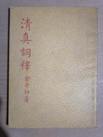 《清真词释》【开明书店 1949年】(小32开平装)九品