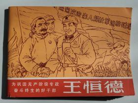 为巩固无产阶级专政奋斗终生的好干部--王恒德