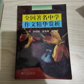 全国著名中学作文精华赏析