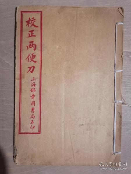 《校正两便刀》【4卷一册全 民国石印本】(32开线装)八品