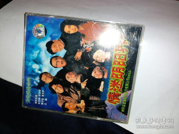 情谜阴阳界VCD关之琳,莫少聪,陈百鸣