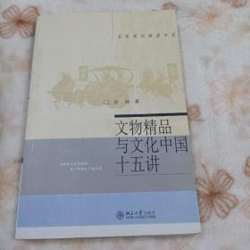 文物精品与文化中国十五讲