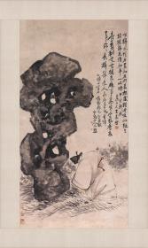 王震 米芾拜石图。纸本大小70.19*117.63厘米。宣纸艺术微喷复制。200元包邮