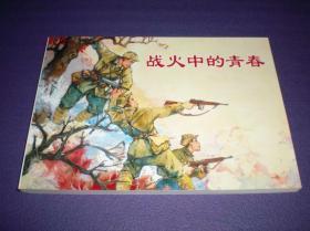 连环画《战火中的青春》1963年罗兴绘画,     上海人民美术出版社,