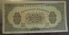 1953.54.56年中国人民银行回乡转业建设军人生产资助金兑取现金券.53.54.伍拾万券种2件.56年伍拾元壹佰元券种2件,共四件极罕票样