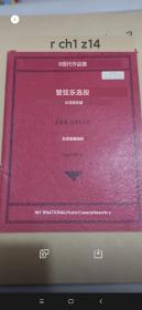 ORCHESTRAL EXCERPTS 【from the Symphonic Repertoire】(三本合售)(8开)