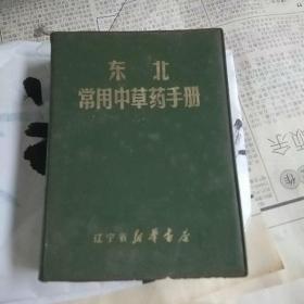 东北常用中草药手册