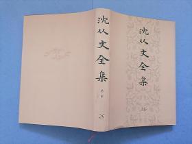 沈从文全集第25卷