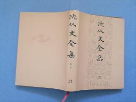 沈从文全集第21卷