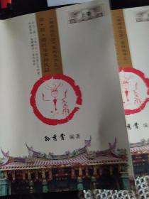 闽南孙氏志系列丛书之三:泉,晋,塔江乐安孙氏志(上下册)