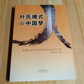 叶氏模式·中国梦 : 党建引领下的非公有制企业成 功之路