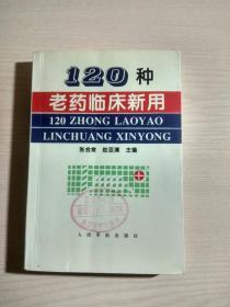 120种老药临床新用