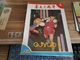 拳击与格斗【1991年第4期】