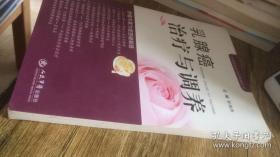乳腺癌治疗与调养