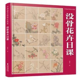中国画传统技法教程·没骨花卉日课