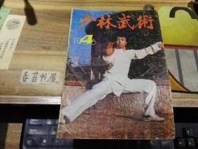 少林武术【1988年第44期】