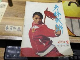 少林武术【1987年第2期】
