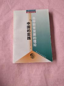高等教育发展的理论与中国的实践