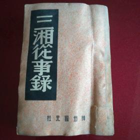 三湘从事录(民国36年版)