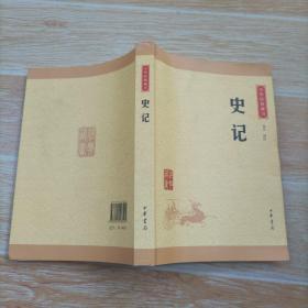 中华经典藏书 史记(升级版)【实物拍图】