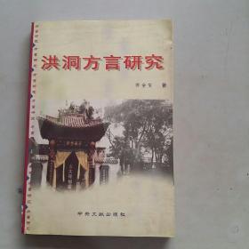 洪洞方言研究.