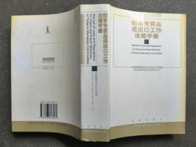 烟草专卖品进出口工作法规手册.1