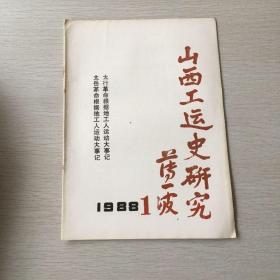 山西工运史研究(总第30期)太行太岳革命根据地工人运动大事记