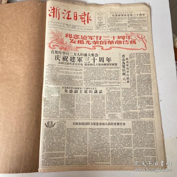 浙江日报1951年8月1日