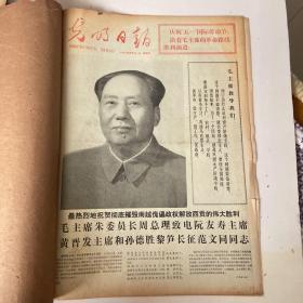 光明日报1975年5月1日