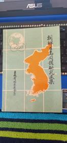 朝鲜半岛问题研究文集